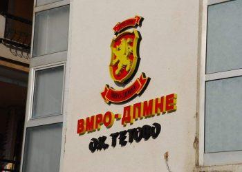 ВМРО ДПМНЕ Тетово ОК